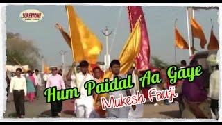 Latest Khatu Shyam Bhajan 2015 | Hum Paidal Paidal Aa Gaye | Mukesh Fauji | full hd video