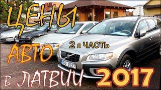 Авторынок Латвия.  2 я часть. Купить авто в Латвии. Цены сентябрь 2017.
