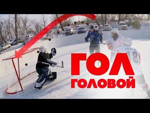 ГОЛ ГОЛОВОЙ В ХОККЕЕ - ФИНАЛ - GOPRO HOCKEY