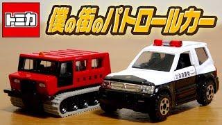 警備雪上車かっこいい!トミカ 北海道 僕の街のパトロールカー 三菱パジェロのパトカー&大原鉄鋼スノータイガー