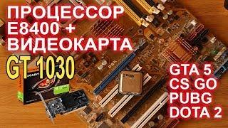 Core 2 Duo E8400 + відеокарта GT 1030 PUBG, CS GO, GTA 5, DOTA 2