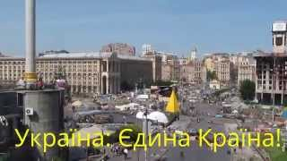 Україна: Єдина Країна! Украина - Единая Страна! Ukraine is United Country! 25.05.2014