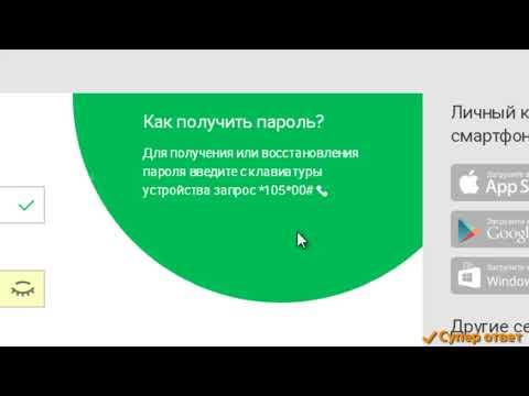 Как получить код для входа в личный кабинет мегафон