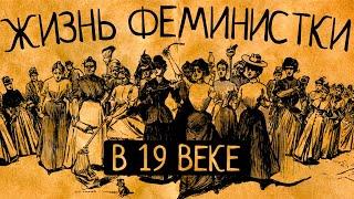 Любовь втроём, велосипеды, зонтики и шаровары: как женщины в 19 веке боролись за свои права?