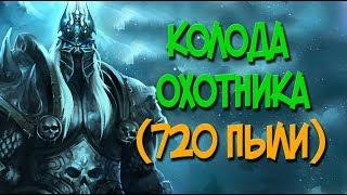 Король Лич - дешевая колода Охотника (720 пыли)