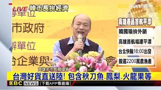 最新》韓市長兌現政見「貨出去」 千萬農漁產品銷陸
