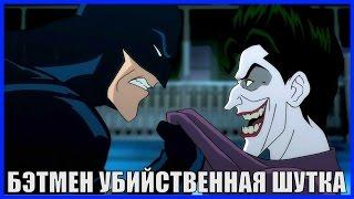 Обзор мультфильма Бэтмен: Убийственная шутка