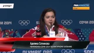 Чемпионки Игр 2014 Липницкая и Сотникова о конкуренции между собой