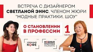 Встреча с дизайнером Светланой Эннс членом жюри