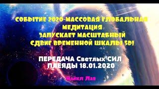 Фото ПЕРЕДАЧА СВЕТЛЫХ СИЛ ПЛЕЯДЫ 18.01.2020Майкл Лав