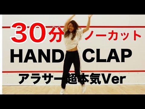 ハンド クラップ ダンス youtube 【HANDCLAP】キレキレ!ダンサーの本気ハンドクラップ