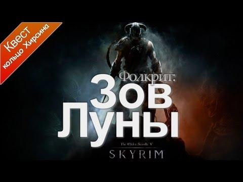 The Elder Scrolls 5 Skyrim - Зов Луны