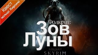 The Elder Scrolls 5 Skyrim - Зов Луны