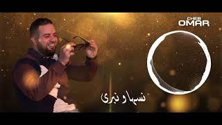 Cheb Omar - Sbebi Dek El 3ord Avec Amine La Colombe Live 2018