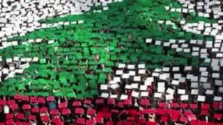 National Anthem of Lebanon النشيد الوطني اللبناني