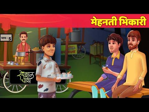 मेहनती भिकारी Hindi Kahani | Moral Story | Funny Comedy |  Panchatantra & Hindi Fairy Tales