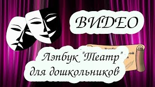 """Лэпбук по театрализованной деятельности """"Театр"""" скачать"""
