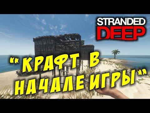 Stranded Deep. Крафт в начале игры. Особенности крафта в страндед дип (Патч 0.16 H2 Стрендед дип).