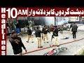 Horrifying Bomb Blast in Peshawar - Headlines 10 AM - 24 November 2017 - Express News