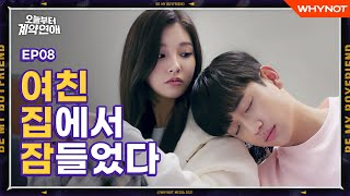 [EN] How to protect your girlfriend [Be My BoyFriend] EP08 | Best Mistake Spin-off