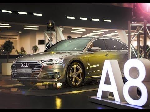 Презентация нового Audi А8