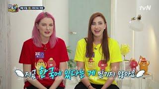 선공개 유라의 서울메이트 호주에서 온 그녀들의 매력적인…
