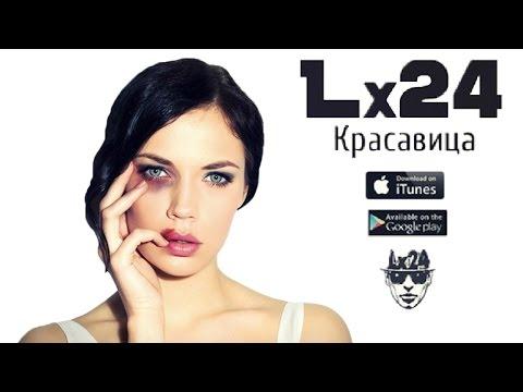 Lx24 - Красавица (НОВИНКА) █▬█ █ ▀█▀