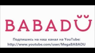 Детский интернет магазин Бабаду Kids&Baby Online Store Babadu(, 2013-05-31T08:23:57.000Z)