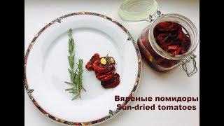 Кулинарный рецепт. Вяленые помидоры // Recipe. Sun-dried tomatoes