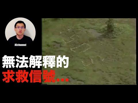 【膽小勿入】到底誰叫呼救??  讓人細思極恐日本懸案——北海道SOS山難事件  AEchannel