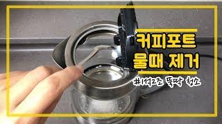 귀주부] 커피포트 물때 청소 뚝딱청소비법
