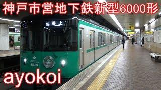 神戸市営地下鉄 新型車両6000形 営業運転開始