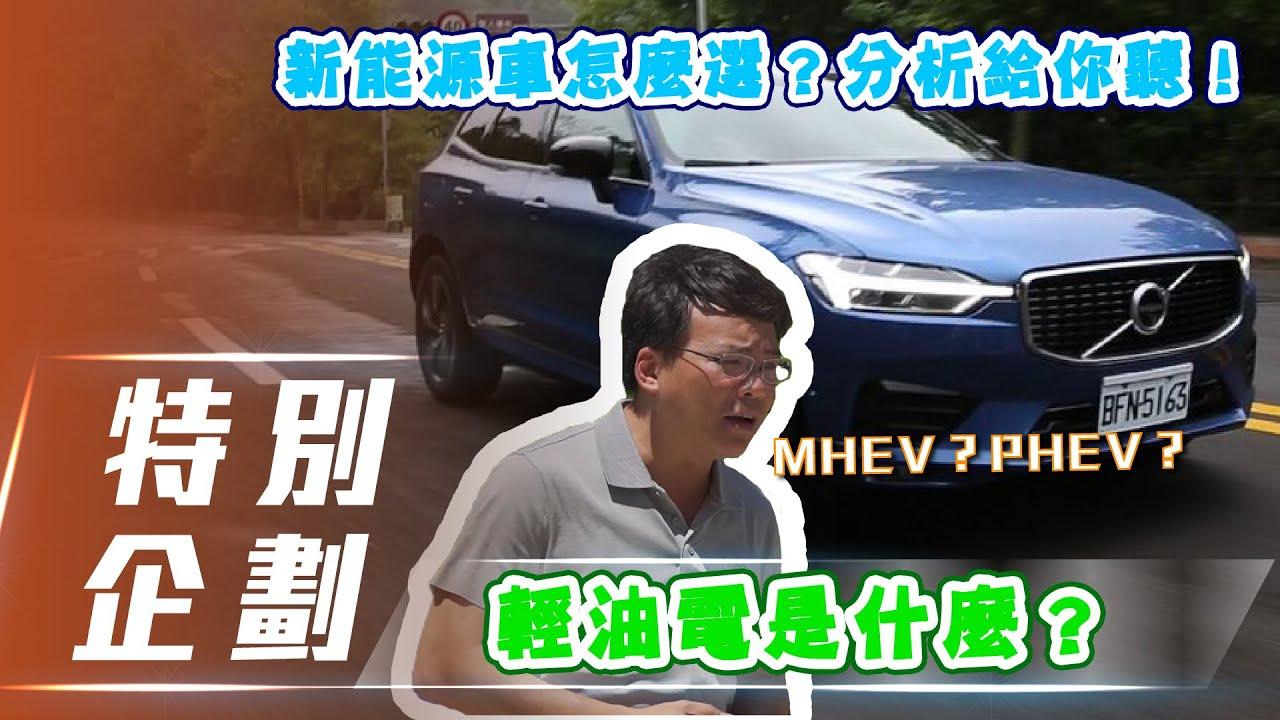 Download 【七小學堂】輕油電是電動車嗎?48V又代表什麼呢?   眾多新能源車種該如何選擇?小七哥分析給你聽!【7Car小七車觀點】