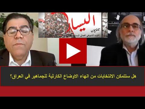 دايالوك - هل تتمكن الانتخابات القادمة 2021 من انهاء الاوضاع الكارثية في العراق وتحسين حياة الجماهير؟  - 04:51-2021 / 4 / 6