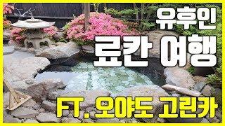 [분짜네] 일본 유후인 저렴이 료칸 여행 (오야도 고린…