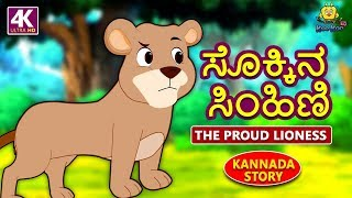 Kannada Moral Stories for Kids | ಸೊಕ್ಕಿನ ಸಿಂಹಿಣಿ | The Proud Lioness | Kannada Stories | Fairy Tales
