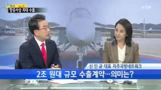 2조원 대 경공격기 수출 쾌거...항공수출 사상 최대 [신인균, 자주국방네트워크 대표] / YTN