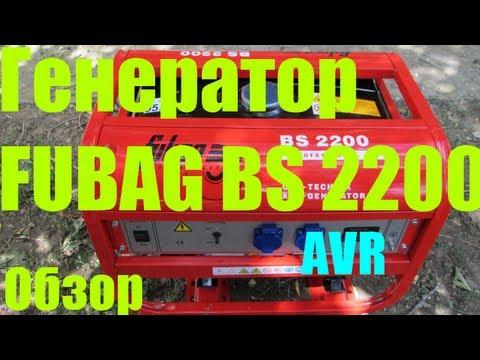 FUBAG BS 6600 A ES Электростанция бензиновая - YouTube