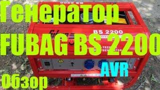 Генератор бензиновый - Fubag BS2200 (BS 2200) - Электростнация(Генератор бензиновый - Fubag BS2200 Фото здесь - http://immetatron.blogspot.ru/2013/08/fubag-bs2200.html Устройство генератора озвучено..., 2013-08-20T10:30:39.000Z)