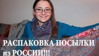 Распаковка ПОСЫЛКИ из РОССИИ | Жизнь в ГЕРМАНИИ(, 2016-01-11T21:24:26.000Z)