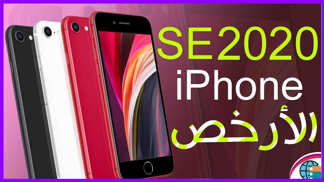 Photo of iPhone se 2020 ارخص ايفون في التاريخ – ايفون