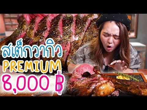 สเต็กเนื้อวากิวยักษ์ หนัก 2 กิโล ราคาเฉียด 8,000 บาท!!!!!!!!!!!!!!