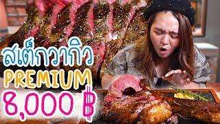 สเต็กเนื้อวากิวยักษ์-หนัก-2-กิโล-ราคาเฉียด-8,000-บาท