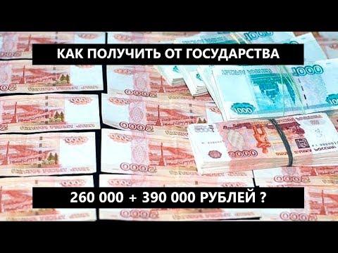 Как получить от государства 260 000 + 390 000 рублей? Налоговый вычет