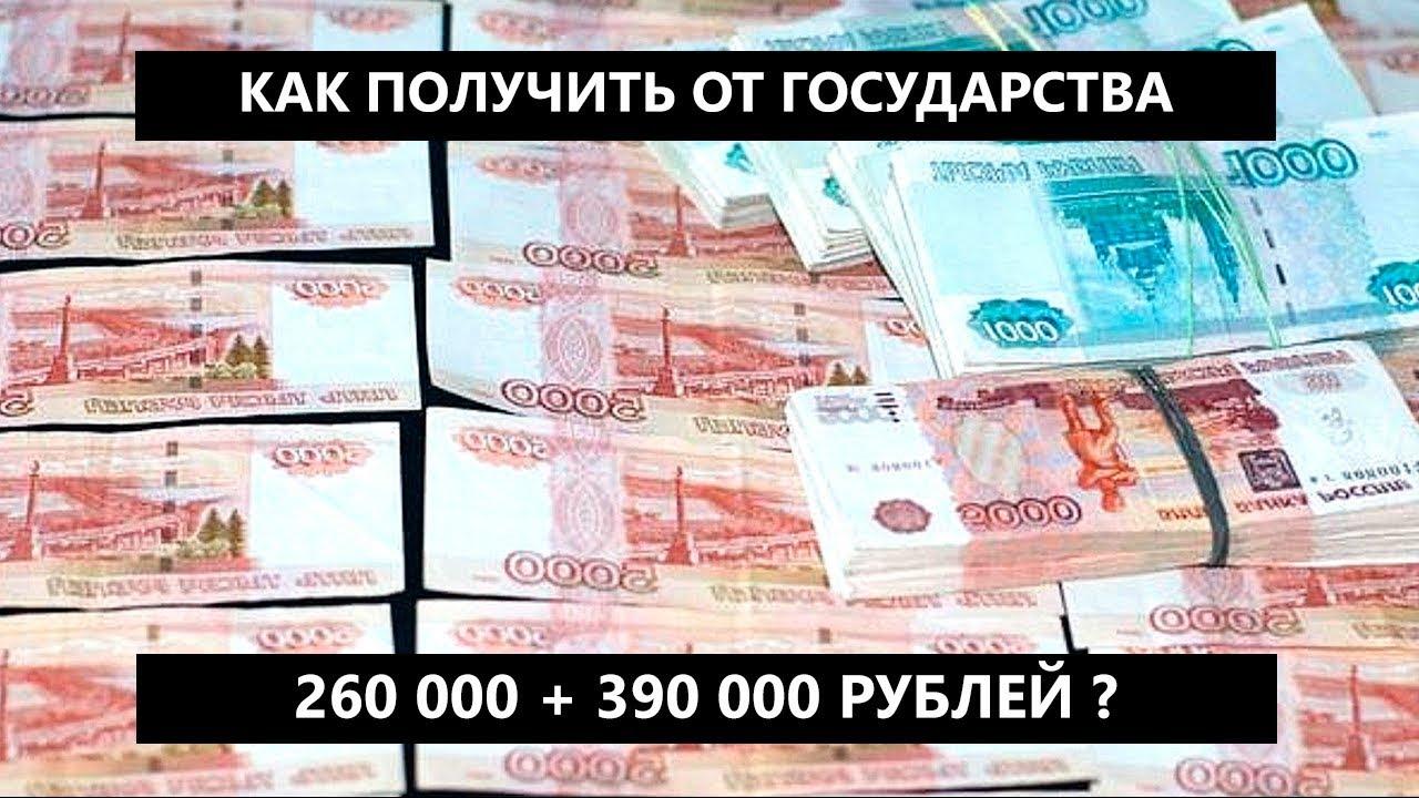 Налоговая как получить деньги при ипотеке 260 000