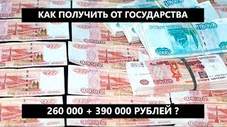 видео Налоговый вычет за покупку квартиры