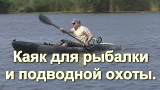 Каяк для рыбалки и подводной охоты.(Используем каяк для рыбалки и подводной охоты., 2016-06-08T19:12:02.000Z)