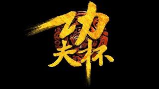 INnoVation 이신형 vs Bunny 이재선  Kung Fu Cup#16 결승전 200506 【스타2,SC2】