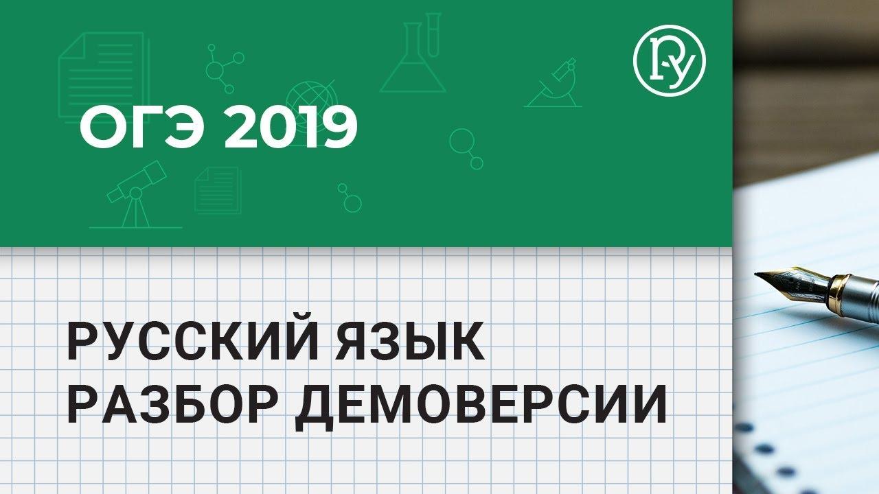 темы сочинений по огэ русский язык 2019
