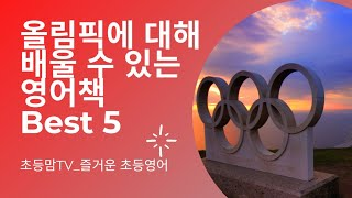 올림픽과 관련된 영어책 Best 5 추천